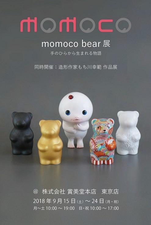 momoco bear展 帝国ホテル